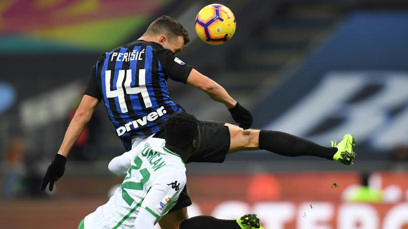 «Интер» не сумел обыграть «Сассуоло» в матче Серии А
