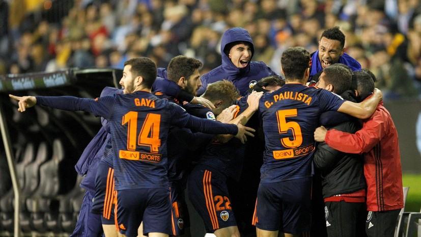 «Валенсия» одержала волевую победу над «Сельтой» вматче чемпионата Испании