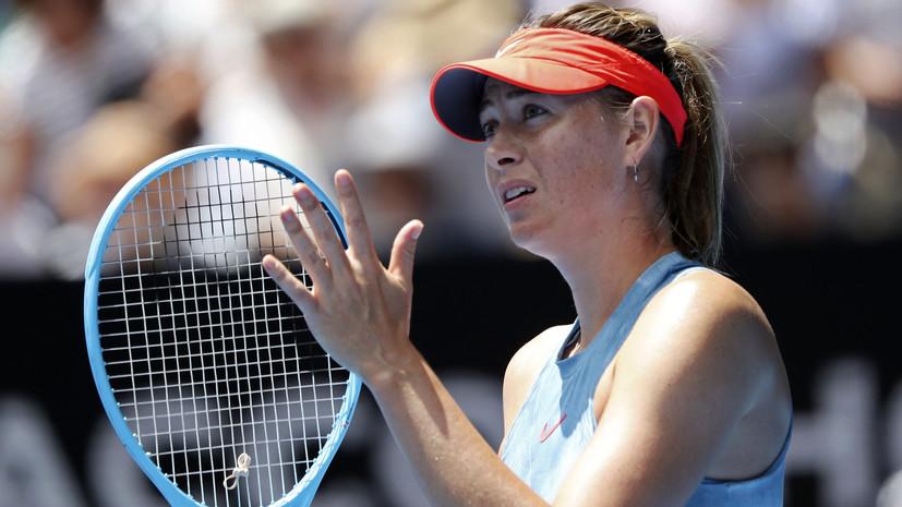 Шарапова не смогла выйти в четвертьфинал Australian Open, проиграв Барти