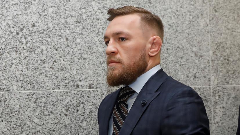 Макгрегор заявил о готовности провести бой с Серроне