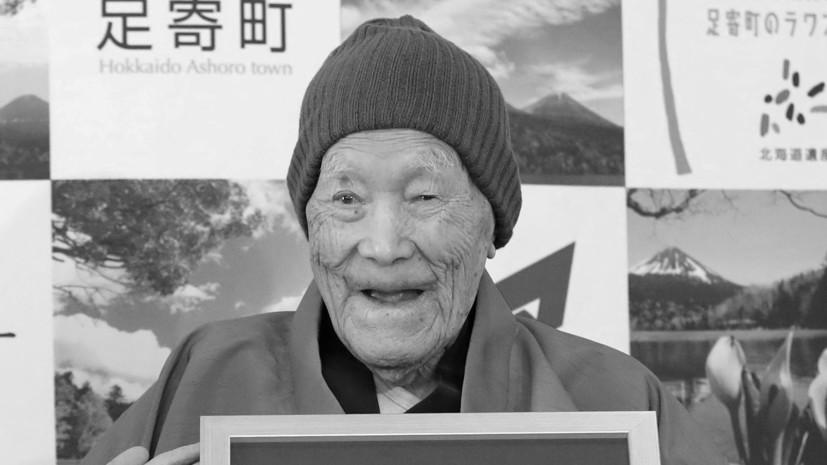 Старейший мужчина в мире Масадзо Нонака умер в возрасте 113 лет