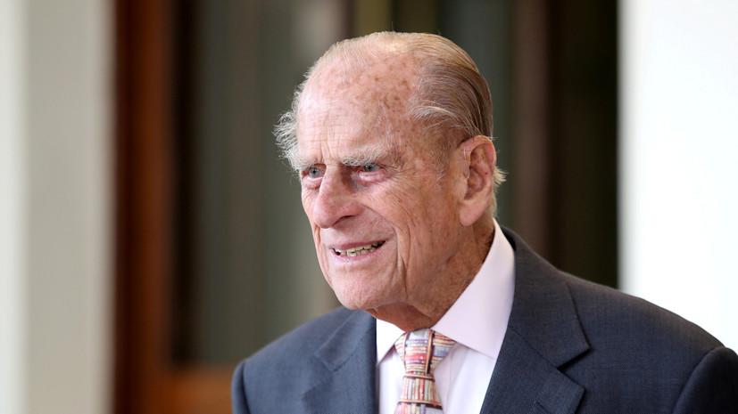 Полиция Британии побеседовала с принцем Филиппом из-за нарушения ПДД
