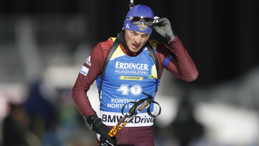 Бабиков победил в гонке преследования на этапе Кубка IBU в Германии