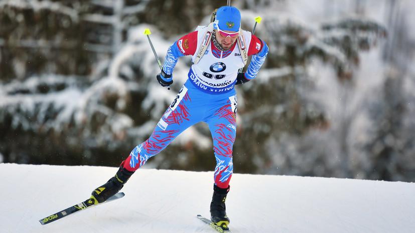 Во втором десятке: россияне остались без медалей в мужском масс-старте на этапе Кубка мира по биатлону в Рупольдинге