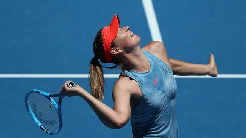 Тарпищев назвал выступление Шараповой на Australian Open абсолютно нормальным
