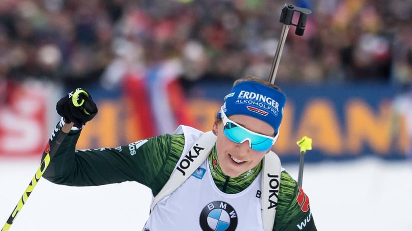 Немецкая биатлонистка Пройс выиграла масс-старт на этапе КМ в Рупольдинге