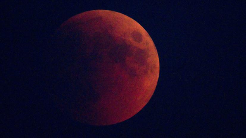 Учёный рассказал, где лучше наблюдать лунное затмение 21 января