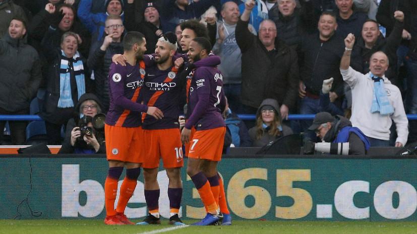 «Манчестер Сити» разгромил «Хаддерсфилд» в матче 23-го тура АПЛ