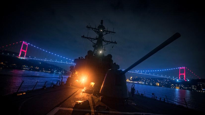В сети появились фото корабля ВМС США в Чёрном море