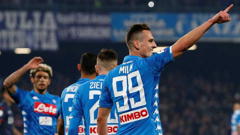 Мяч Милика помог «Наполи» обыграть «Лацио» в матче чемпионата Италии по футболу