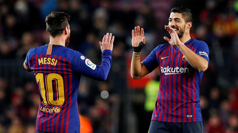 «Барселона» одержала седьмую победу подряд в чемпионате Испании по футболу, обыграв «Леганес»