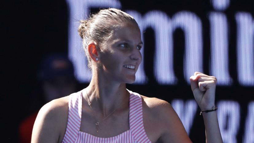 Плишкова обыграла Мугурусу и вышла в 1/4 финала Australian Open