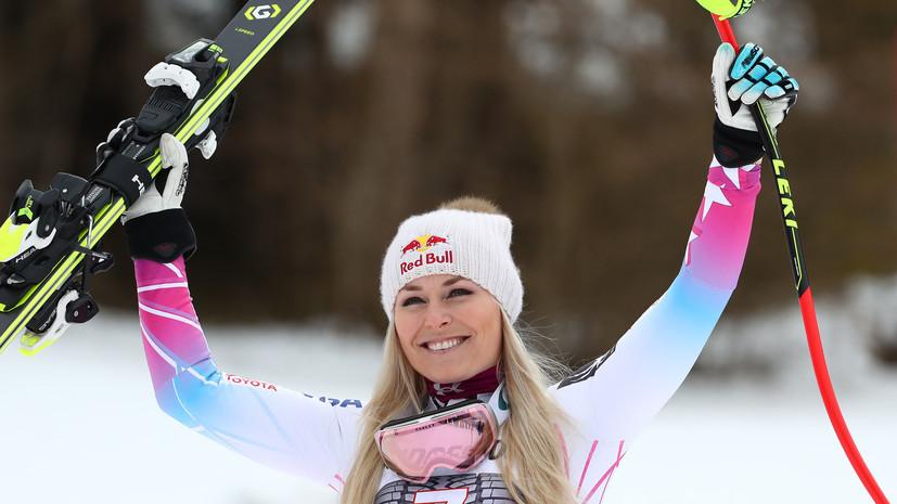 Американская горнолыжница Вонн может досрочно завершить карьеру
