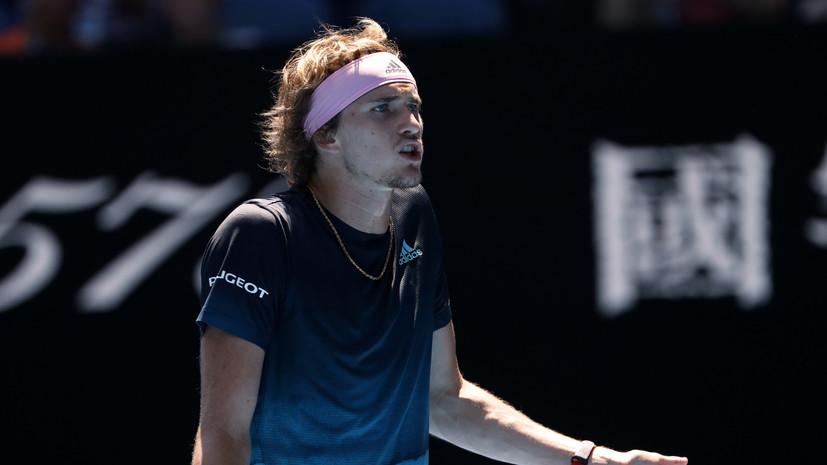 Зверев проиграл Раоничу и завершил выступление на Australian Open