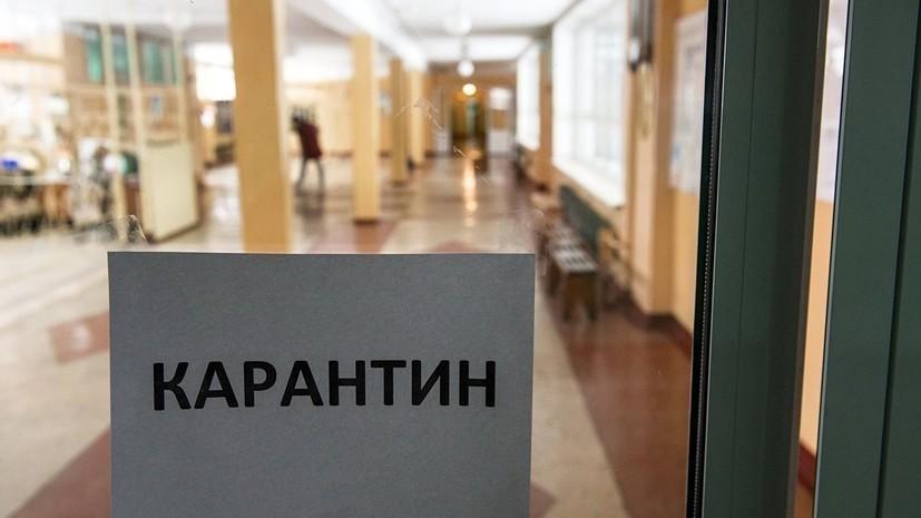 В Роспотребнадзоре сообщили о карантине по гриппу в 14 школах России
