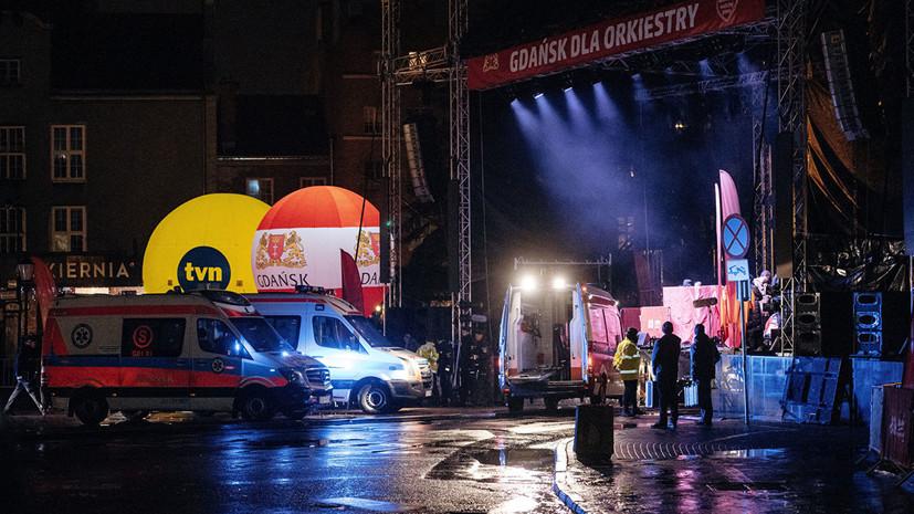 В Гданьске задержан начальник охраны концерта, на котором был убит мэр