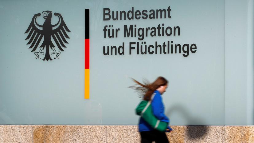ФРГ депортировала рекордное число мигрантов в другие страны ЕС за 2018 год