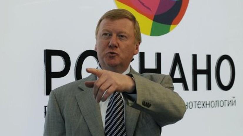 Чубайс ответил на критику Захаровой