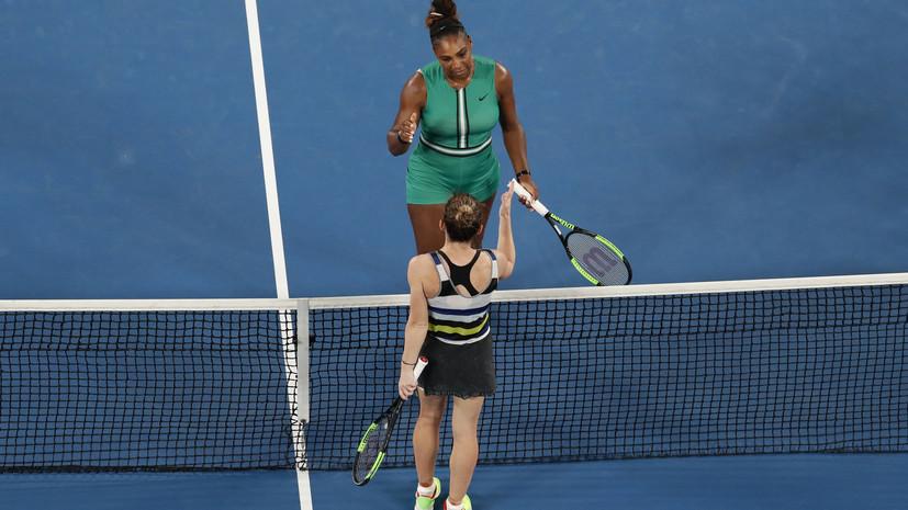 Уильямс обыграла Халеп и вышла в четвертьфинал Australian Open