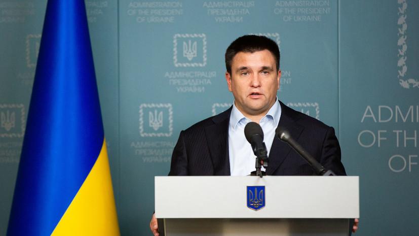 Климкин возглавит делегацию Украины на переговорах с Россией по газу