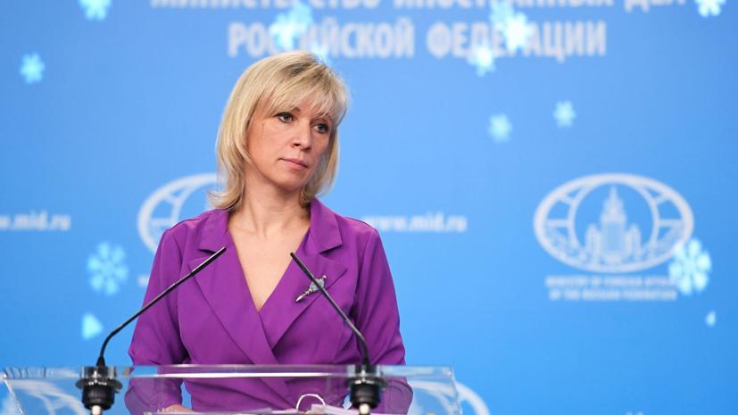 Захарова отреагировала на пост Чубайса о причинах бедности россиян