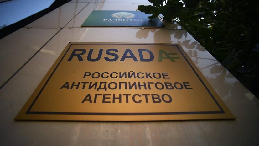 РУСАДА усилит антидопинговую образовательную работу с фигуристами