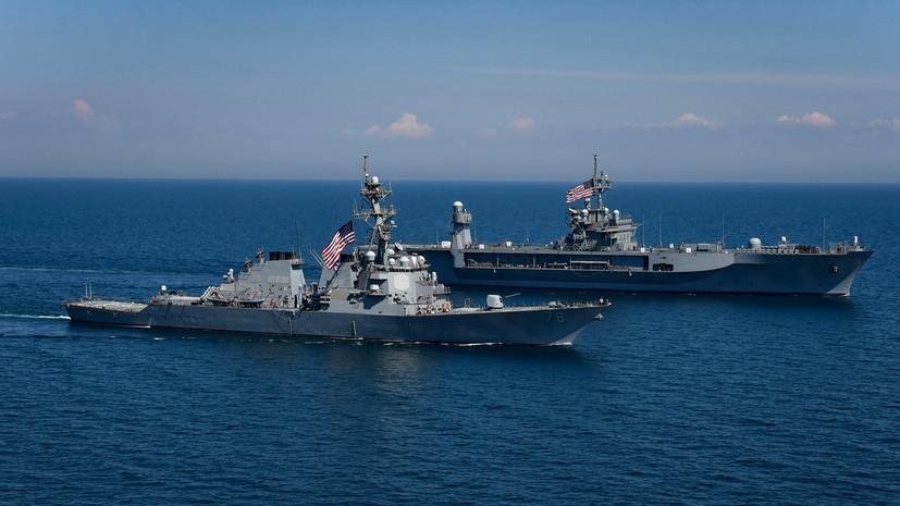 Под предлогом «свободы навигации»: зачем американские корабли регулярно заходят в Балтийское и Чёрное моря