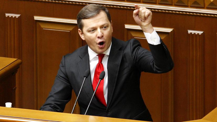 Ляшко выдвинут кандидатом в президенты Украины