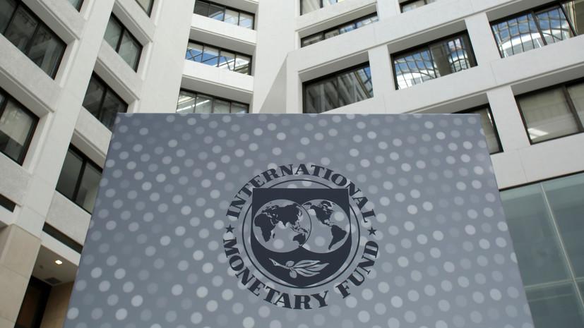 МВФ понизил прогноз роста ВВП России в ближайшие два года