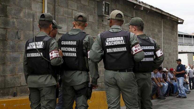 В Венесуэле схватили группу мятежных военных