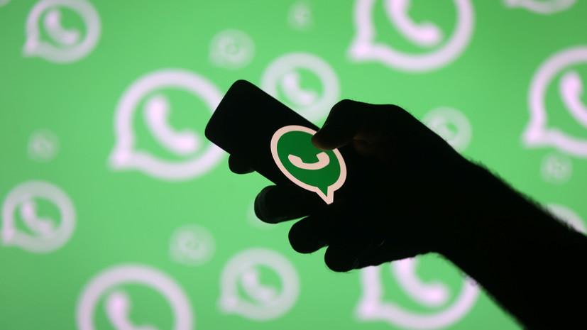 WhatsApp ограничил число пересылаемых сообщений