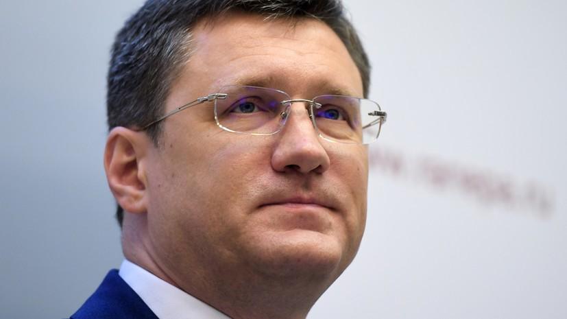 Новак назвал тему предстоящих переговоров с Украиной и ЕС по газу