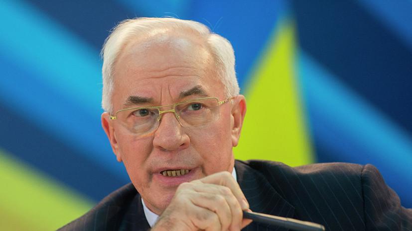 Экс-премьер Украины прокомментировал слова Гройсмана о четырёх шагах к энергонезависимости