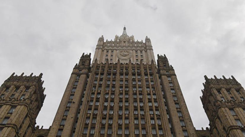 МИД назвал неправомерным включение россиян в санкционный список ЕС