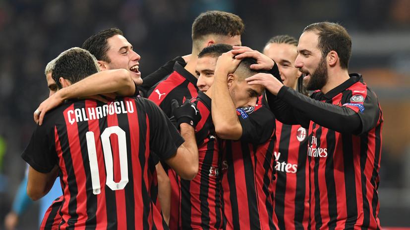 «Милан» обыграл «Дженоа» в матче 20-го тура Серии А