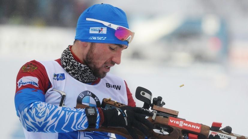 «У человека всегда есть второй шанс»: как иностранные тренеры и биатлонисты вступились за Логинова