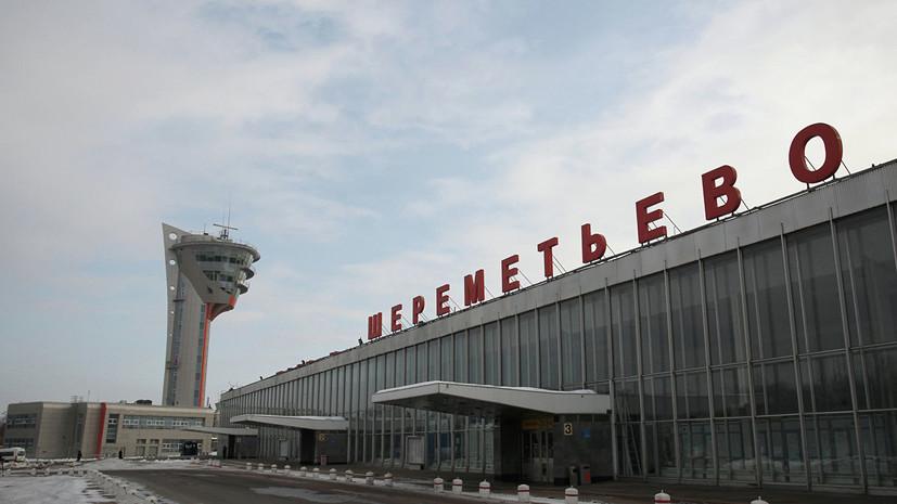 В Шереметьеве восстановлена работа ВПП после инцидента с самолётом