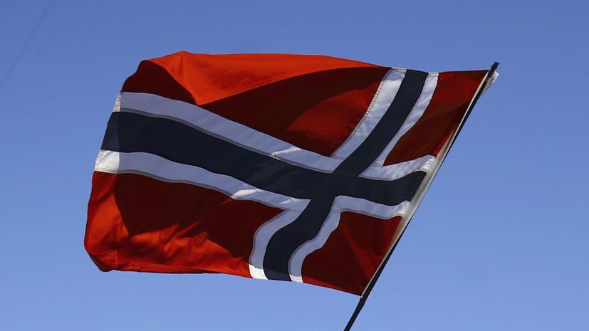 Посольство: Россия готова восстанавливать хорошие отношения с Норвегией