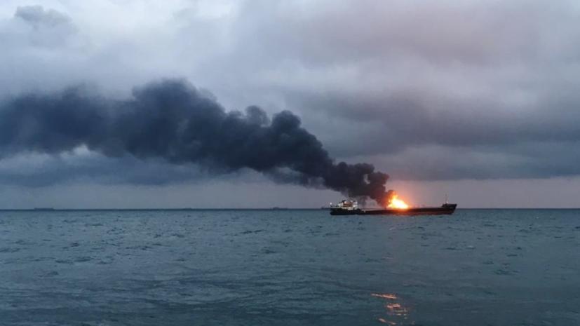 При пожаре на двух судах в Керченском проливе погибли десять человек