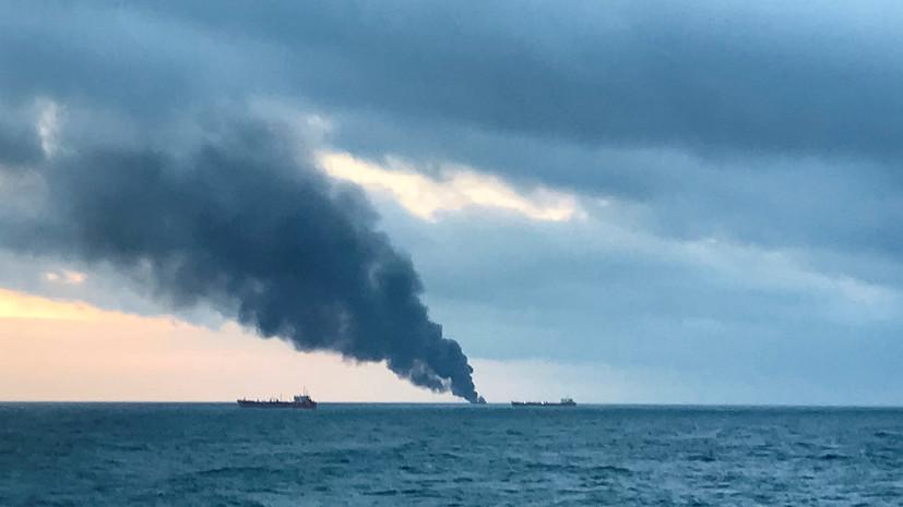 СК возбудил дело по факту гибели моряков при ЧП в Керченском проливе