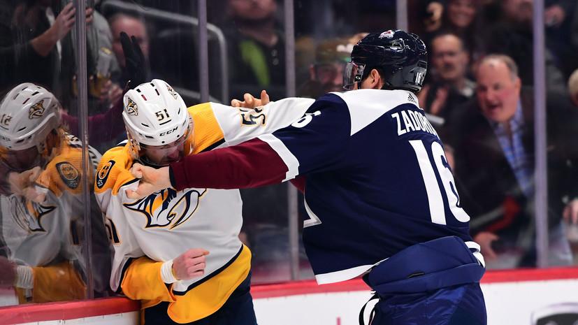 Задоров подрался с Уотсоном в матче НХЛ «Колорадо» — «Нэшвилл»