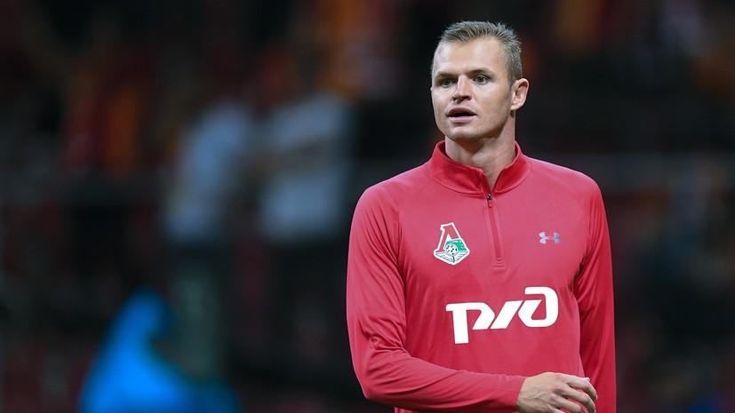 Тарасов признался, что пошёл на понижение зарплаты по новому контракту с «Локомотивом»