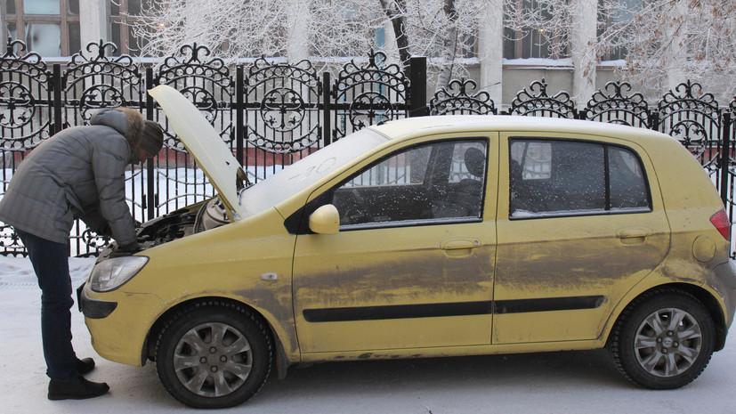 Эксперт рассказал, как завести автомобиль в сильный мороз