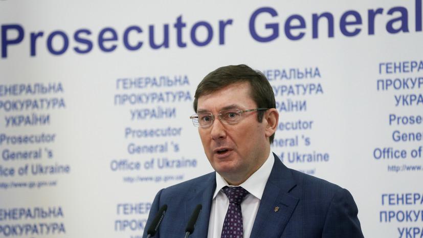 Луценко рассказал об обиде на Порошенко