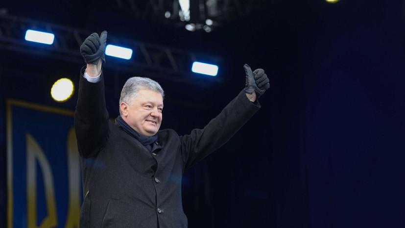 Порошенко пообещал улучшение жизни на Украине через три года