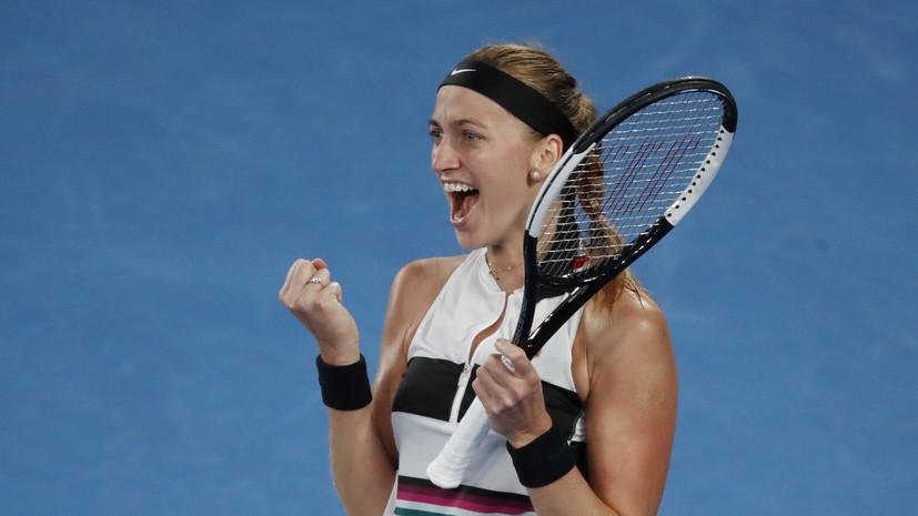 Квитова обыграла Барти и встретится с Коллинз в полуфинале Australian Open