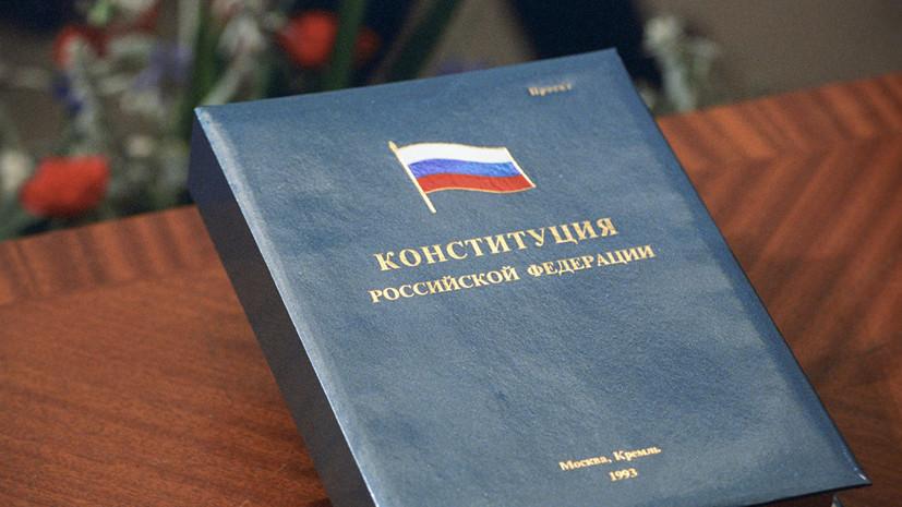 В Госдуме предложили принять закон о Конституционном собрании