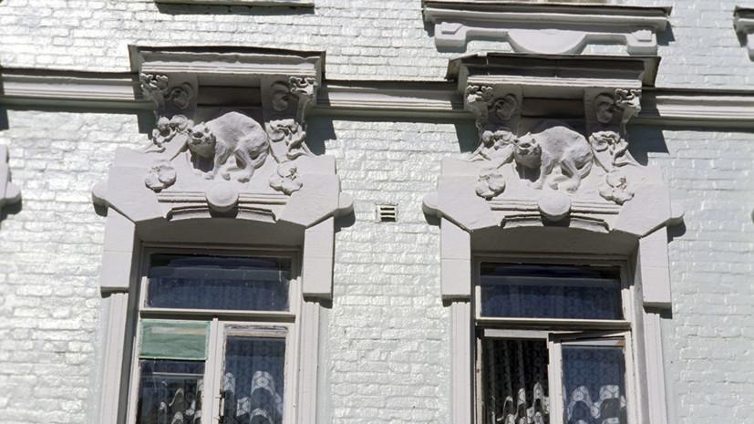 Дом с кошками в Москве признали объектом культурного наследия