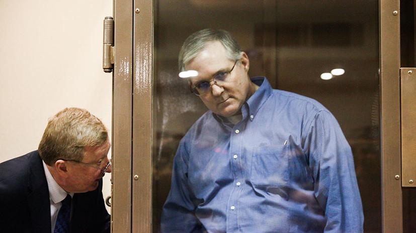 «Жалобу защиты оставить без удовлетворения»: суд признал законным арест обвиняемого в шпионаже американца Уилана