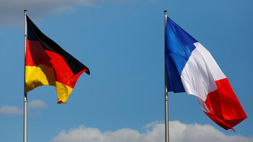 ФРГ и Франция подписали договор по укреплению сотрудничества